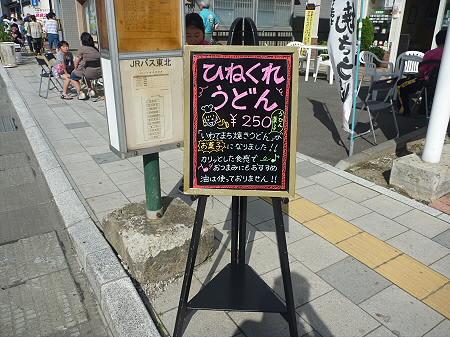 ご当地グルメ博inいわてまち40(2011.9.4)若者風