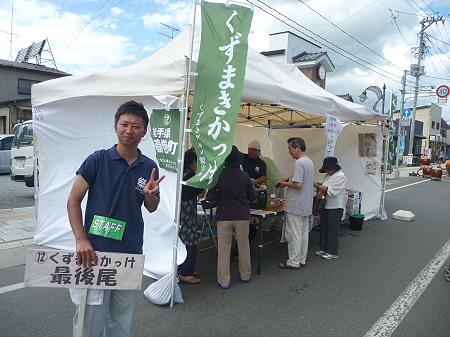 ご当地グルメ博inいわてまち44(2011.9.4)若者風