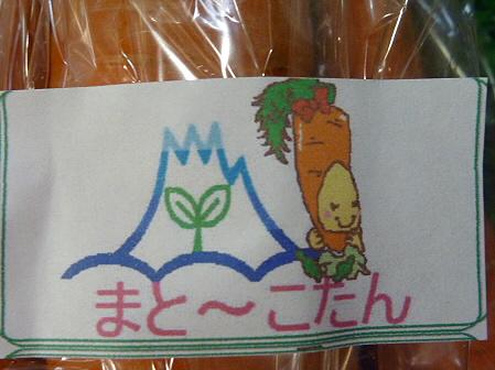 あすぴーての野菜とか02(2011.9.14)