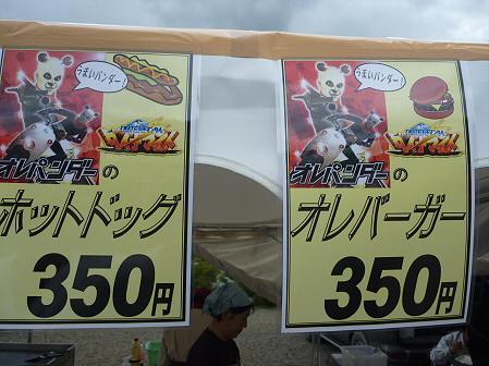 ハチマンタイダイナマイト出店24(2011.9.23)
