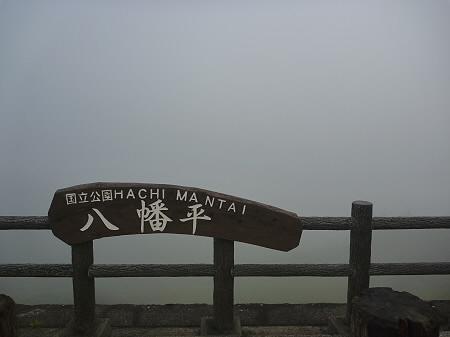 八幡平山頂付近08(2011.9.24)