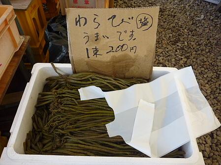 産直ゴザイショ05(2011.9.24)