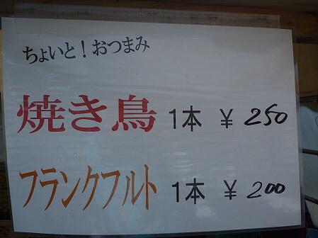 産直ゴザイショ13(2011.9.24)
