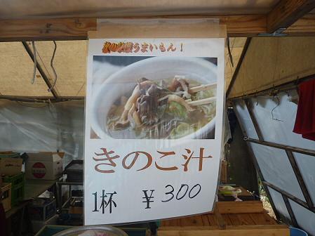 産直ゴザイショ14(2011.9.24)