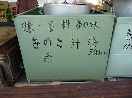産直ゴザイショ15(2011.9.24)