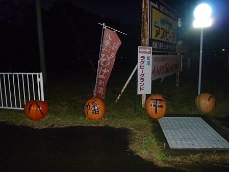 かぼちゃ02(2011.10.2)