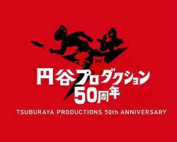 円谷プロダクション