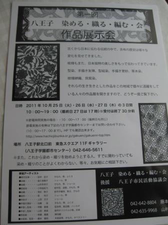004L_20111020180010.jpg