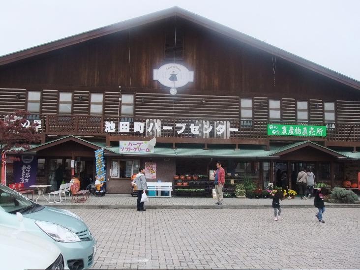 池田道の駅