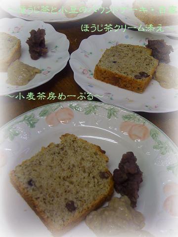 ほうじ茶Pケーキ7