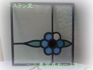 パネルブルー花