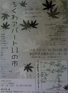 23.11.17ちくわアパート