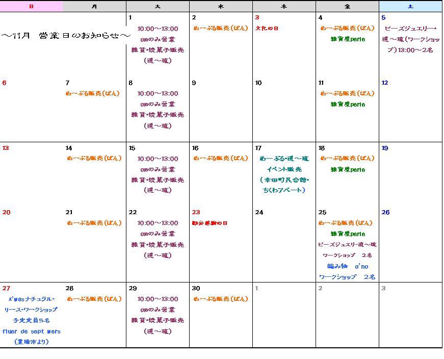 11月カレンダー