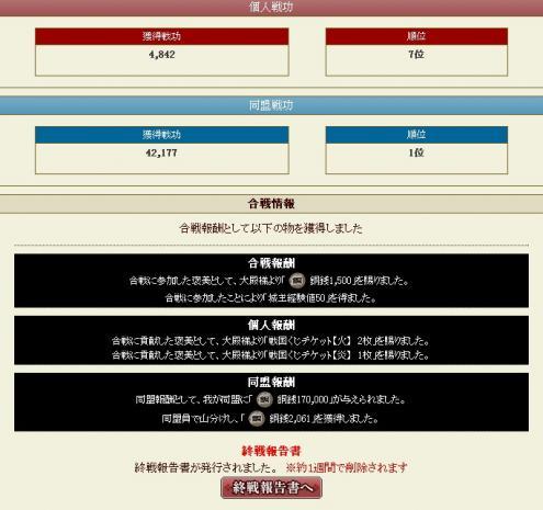 w29-1回目合戦-1