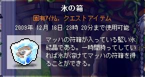 091219-3m.jpg