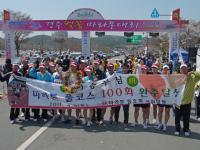 11-04-09慶州さくらマラソン4-11RIMG0281