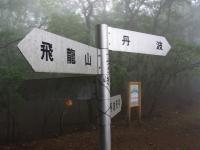 BL110801慰霊登山1-6R0014562
