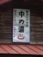BL110724御嶽山5-8R0014339