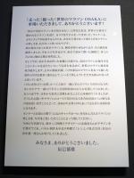 BL111020OSAKA開幕1R0016959