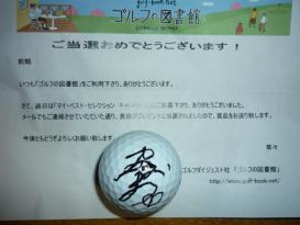 梶原真弓さんのサイン (,,`・ ω´・)ンンン?
