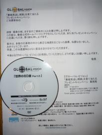 謎のDVD 再び (,,`・ ω´・)ンンン?