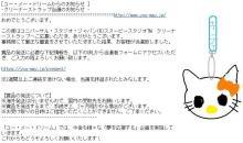 キティ (,,`・ ω´・)ンンン?