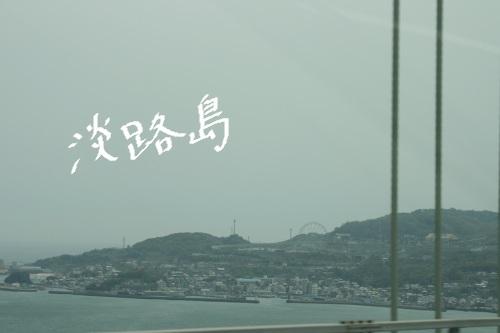 淡路島-006