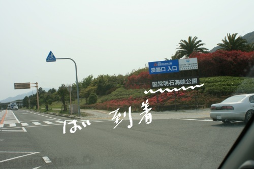 淡路島-014