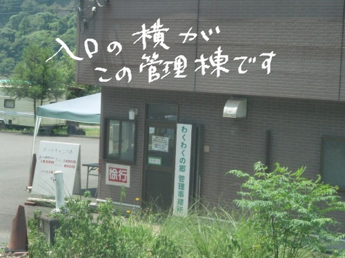 Camp 2011-008