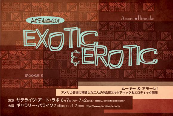 exotic-and-erotic-flier.jpg