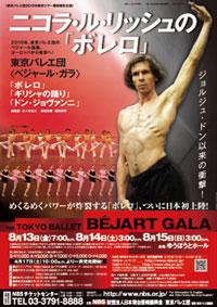 東京バレエ団ベジャール・ガラ_ボレロ
