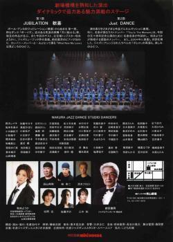 名倉ジャズダンススタジオ公演フライヤー裏