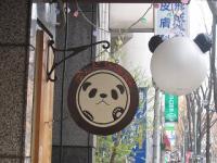 ぱんだ珈琲店_看板と風船