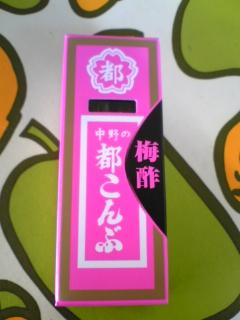 都こんぶ梅酢
