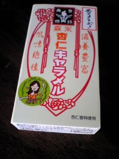 110708_杏仁キャラメル