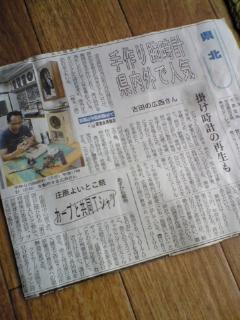 110827_113126中国新聞記事HRさん