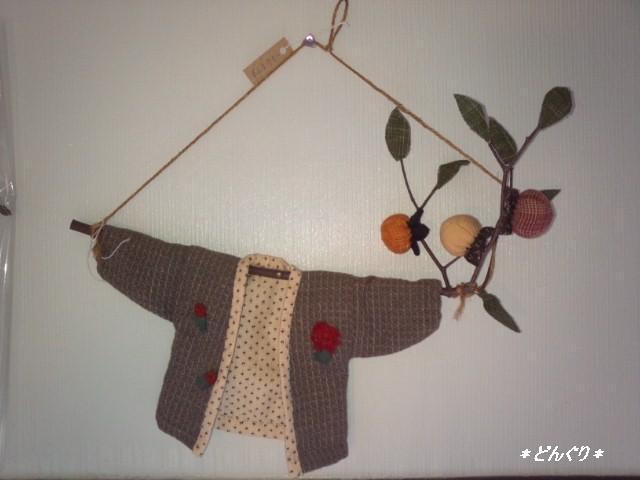 DSC_0074柿とちゃんちゃんこ