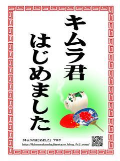 kimuranew_convert_20110707141925.jpg
