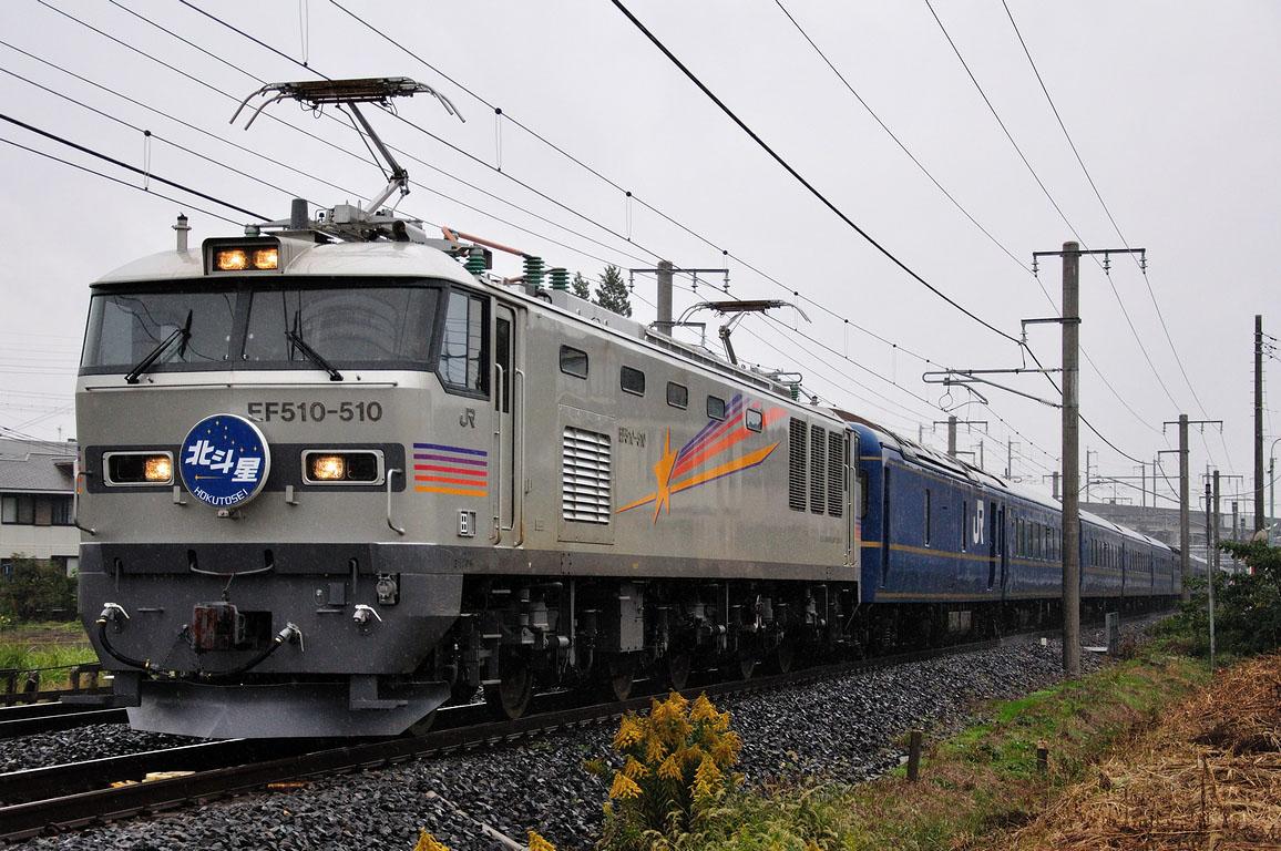 2010.10.30 0856_00(3) 久喜~新白岡 EF510-510 「北斗星」