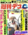 decojiro-週刊ピーチ