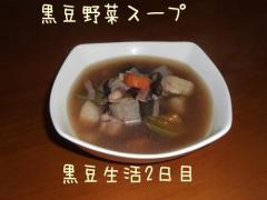 黒豆スープ
