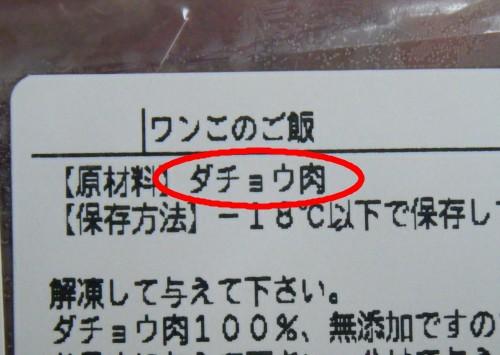 ダチョウ肉