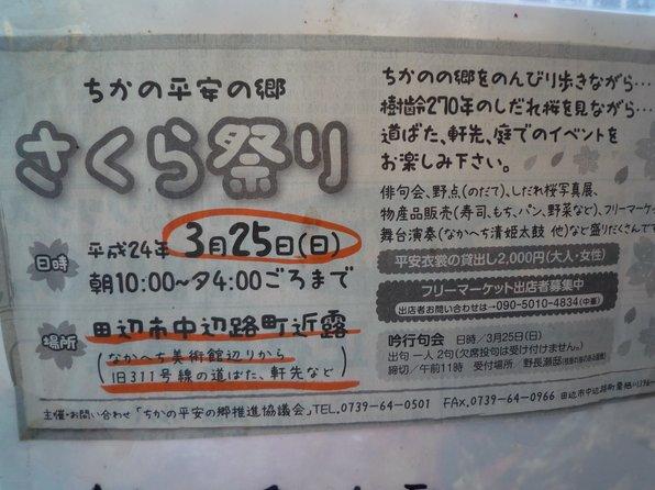 20120325065205.jpg