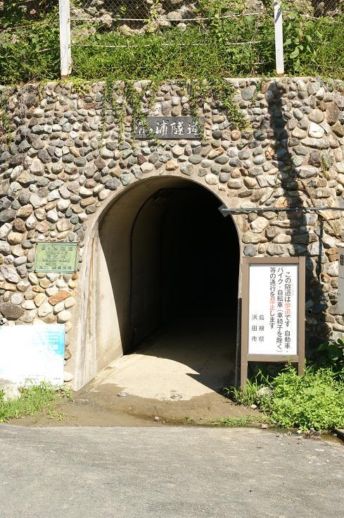 石見畳ヶ浦への入り口