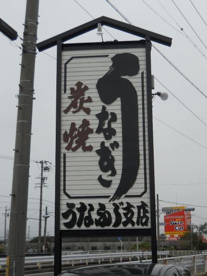 うなふじ支店 (6)