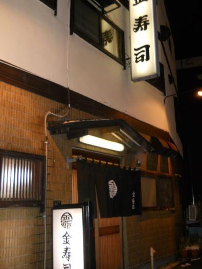金寿司 (1)