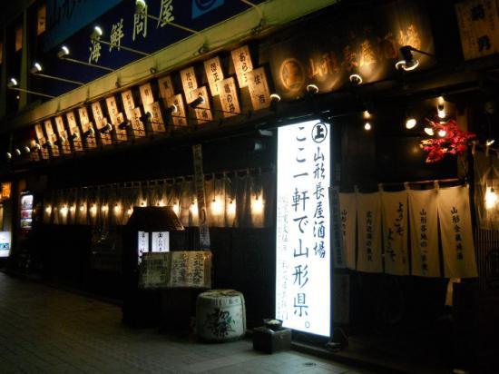 山形長屋酒場 (1)