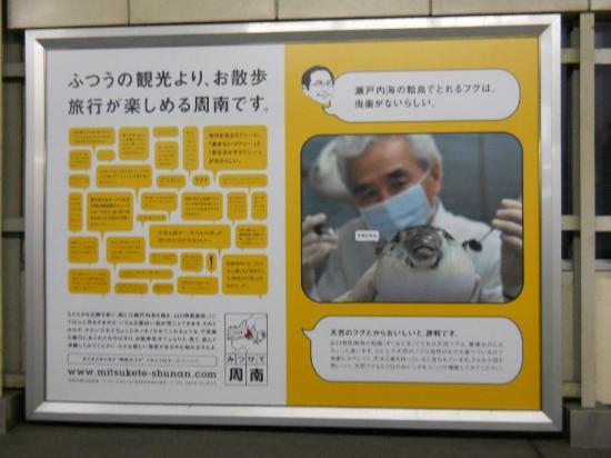 徳山駅 (2)