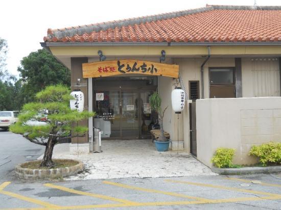沖縄そば とぅんち小 (5)