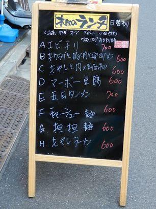 日本橋小舟町 鴻福+(3)